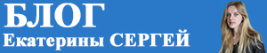 Блог Екатерины Сергей