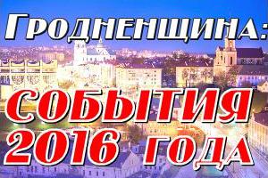 Гродненщина. События года 2015