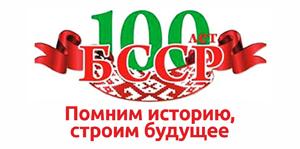 100 лет БССР