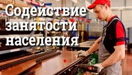 Содействие занятости населения