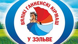 Анненская ярмарка-2018
