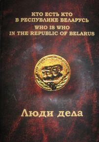 Зельвенцы в книге  «Кто есть Кто»