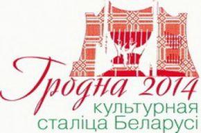 Гродно стал столицей
