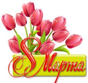 8 марта – День женщин