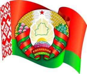 11 мая –  День Государственного  герба Республики Беларусь  и Государственного флага Республики Беларусь
